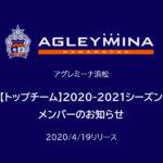 【アグレミーナ浜松】【トップチーム】2020-2021シーズン メンバーのお知らせ