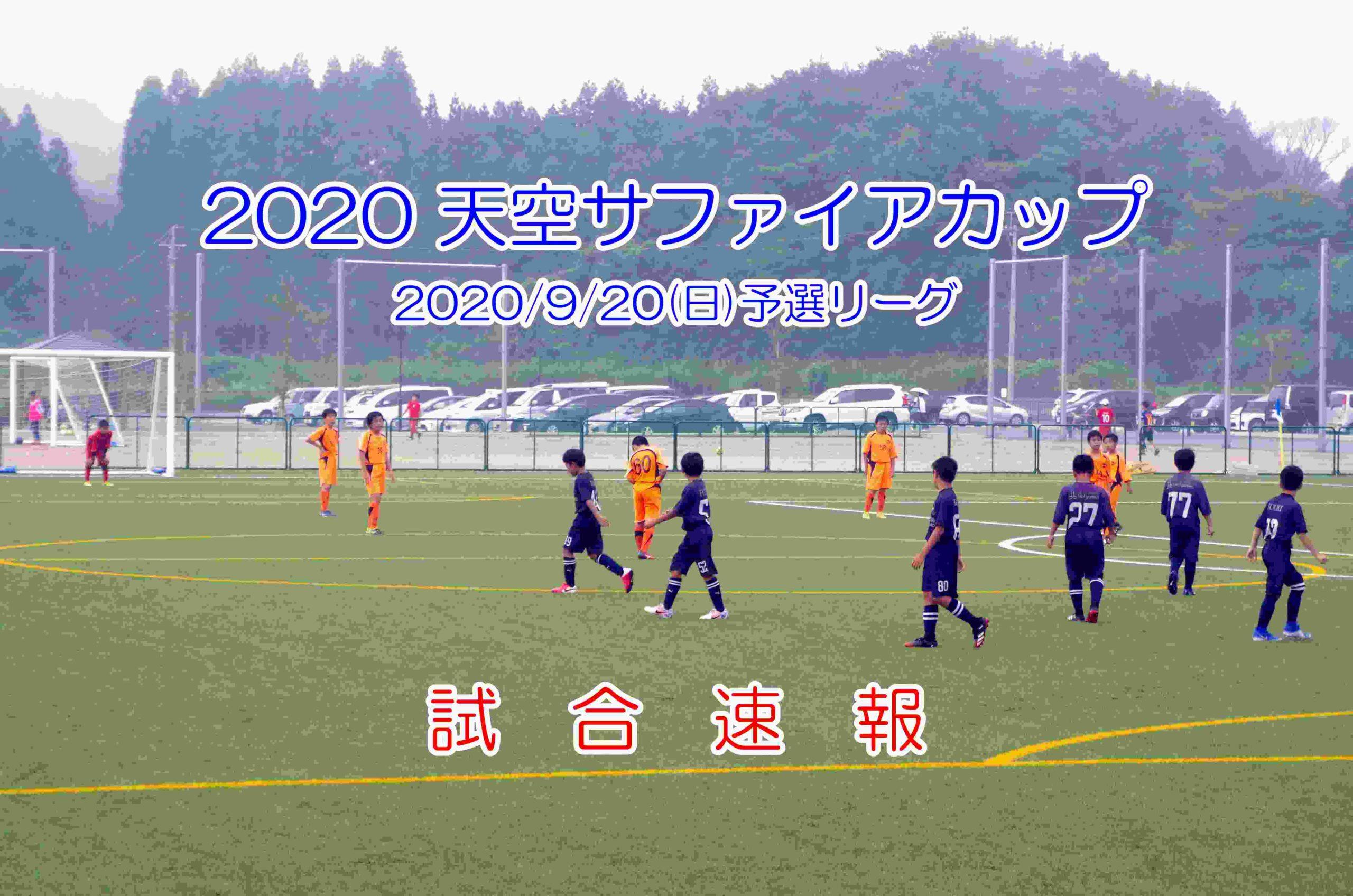 2020/9/20(日) 【第1回天空サファイアカップU-10】速報ページ